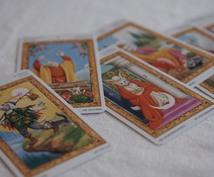 タロットカード占いでお悩みにアドバイスします タロットがあなたの心の奥にある答えに導きます。