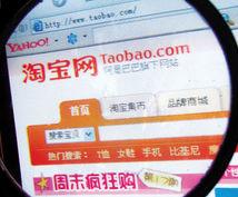 【中国在住者限定】 タオバオでご希望の日本の商品を探します!