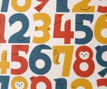 数秘術であなたの特性を診断いたします 自分らしい生き方を、あなたに*