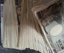 短期間でガッツリお金を稼ぐ方法を教えます!