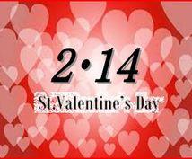 〜10日までの期間限定【簡易版】あの人の無意識にあなたの気持ちを伝えます☆★バレンタイン企画★☆
