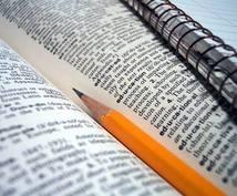 語学学習なんでも相談に乗ります あなたの勉強、お手伝いいたします。