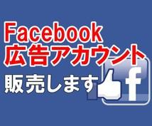 facebook広告アカウントの販売をします 【広告をガンガン運用したい方・アカウントにお困りの方に対応】