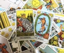 3種類のカードでスピリチュアルタロット鑑定致します 即日対応!高的中のタロット鑑定【気持ち・未来・対策】