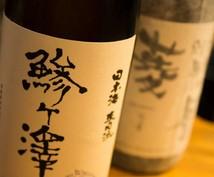 利き酒師が選ぶ!あなたにぴったりの日本酒!【カテゴリランキング1位!】