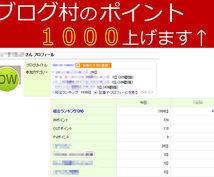ブログ村のINポイントを1000ポイント増やしてラインアップのお手伝いをします!アメブロ、FC2