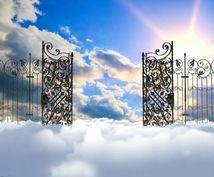 誰もがいつかは行く霊界 その時に困らないための秘経を授けます。