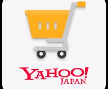 Yahoo!ショップ ヤフー新規出店制作します これであなたもショップオーナー! Yahoo!ショップ構築!