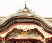 あなたの代わりにご祈祷をお受けします 九州、中国地方のお好きな神社へ代参