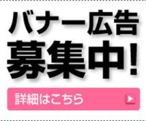 広告掲載します 大手人気サイトTOPに広告設置【5か月】最安広告掲載!