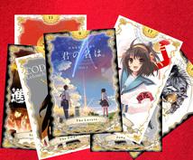 最高アニメなタロットでシンプルに占います 今だけ500円っ! 占いが好きなアナタへカード1枚で占います