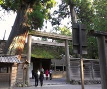 【現役添乗員情報】初めての参拝も安心!伊勢神宮での過ごし方を一緒に考えます。朔日参りもOK!
