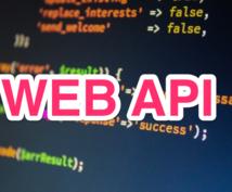 WebAPIを作成します モバイルアプリやIOT開発でWebAPIが必要な方へ