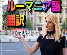 ルーマニア語⇔日本語・文書やメールなど翻訳します ルーマニア政府認定翻訳者がコミュニケーションをお手伝いします
