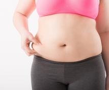 2週間あなたのダイエットを見張ってサポートします 運動なしで好きなものを食べながら痩せるコツを2週間で伝えます