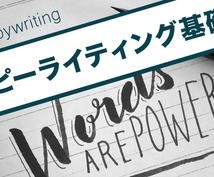 現役wedライターがコピーライティングを教えます 文章で売上を上げるwedライターが教えるライティングメソッド