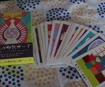 *オラクルカードで占います*日本の神託カード*