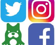 ブログ、Twitter、Facebook集客します ツイッター、インスタ、フェイスブックのフォロワーの獲得と拡散