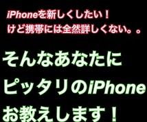 あなたにピッタリのiPhone、丁寧にお教えします iPhoneについてあまり詳しくない方向けです!!