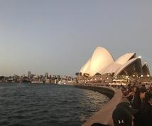 オーストラリアの魅力伝えます ワーホリでの1年間の経験をあなたに伝えたい