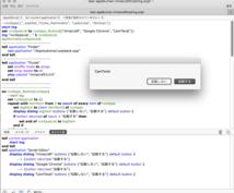 貴方のためのMac用オリジナルツール作成します Macでの諸々の作業、驚くほど楽になりますよ!