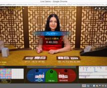 副業に◎バカラ投資複利式運用方法をご提供します 40分で習得!ロジックSはランドカジノでも通用します