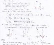 高校数学の問題を解説します 理解できるようになるまで、とことん付き合います。