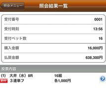 2~3鞍提供、今週はJRA交流戦穴予想します 南関東競馬絶好調♪アンタレスS344倍6点的中ダートはお任せ