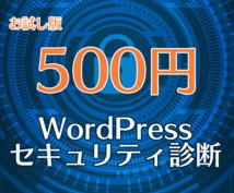 500円:WordPressセキュリティ診断します 300件以上のホームページを診断してきたエンジニアにおまかせ