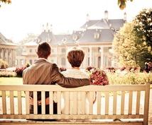 夫婦・恋人関係が上手くいく5つの約束教えます ~大富豪から学んだパートナーシップが上手くいく法則~