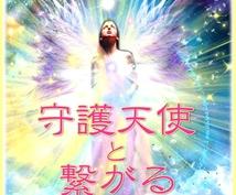 あなたの守護天使と繋がる 素敵な体験をお伝えします ~守護天使からのより良いサポートを受け仲良くなりましょう~
