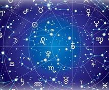 ワンコインであなたの性格、恋愛、仕事、金運占います 西洋占星術に基づきあなただけの星からの運命をお伝えします