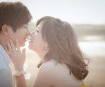全ては愛と平穏の為に。相談賜ります 恋愛、人間関係での幸せを実感したい。心の使い方を提案!