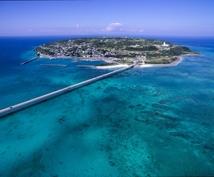 見所沢山【冬の沖縄へ】貴方だけの旅を実現いたします お得な料金で泊まれる、ワンランク上のリゾートホテルをご紹介!