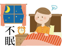 不眠/悪夢で悩んでいる方へ。悪夢退治方法を教えます 寝るのが怖い日々からぐっすり寝て活力のある毎日へ