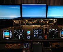 ホームコックピット フライトシミュレーターの製作をお手伝いします。