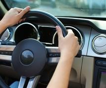 車の運転が上手くなりたい! その願い、叶えます ピンポイントの個別アドバイスであなたの苦手意識を解消します