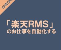楽天RMS商品設定を即時変更するツール提供します イベントのセール設定など、店舗運営者様にぜひ!