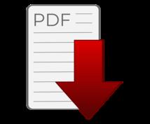 PDFのダウンロード回数を計測します GTMを用いてPDFのダウンロード回数をGA上で計測可能に!