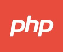 PHPについてご相談ください!解決方法のご提供から簡単な修正・追加の代行をやらせていただきます!