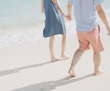 あなたにとって幸せな恋愛を見つけるアドバイスします 素直になれない、恋愛が怖い、彼氏とよく喧嘩する人にオススメ