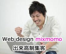 Webマーケティング 出来高制ホームページ集客