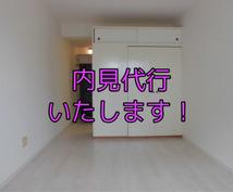 東京・神奈川でお部屋の内見を代行いたします 女性の目線でお部屋の良い点・悪い点まで細かくお伝えします!