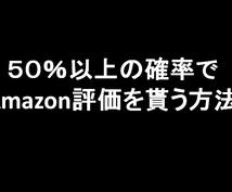 アマゾンで高確率で評価を貰う方法教えます Amazonで販売しても評価がなかなか貰えないあなたへ