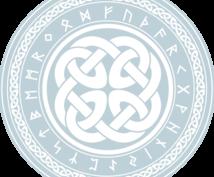 ルーンを使って占いをします 運命の女神ノルンからのメッセージをお届けします。