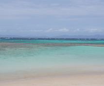 あなたが癒される沖縄の島と開運アクションを教えます 癒しの島、沖縄本島、または、沖縄の離島に興味のあるあなたへ