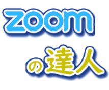 一週間に渡りZoomの使い方の疑問にお答えします 「Zoomの達人」で好評いただいているサポートをココナラでも