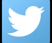 あなたのツイートをフォロワー10万人に宣伝します 2アカウントで合計10万人の人気アカウントで拡散します