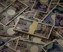 費用0で、月1万円以上!最強現金自動回収機