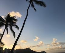 ハワイのプラン、考えます まだハワイに慣れていない方にオススメ